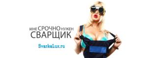 Сварочные работы в Екатеринбурге Сварка Люкс Екатеринбург