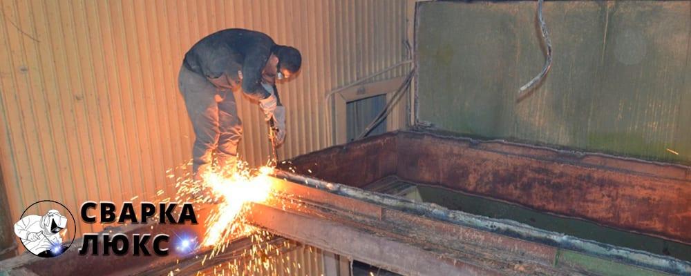 Демонтаж металла и резка металлоконструкций в Екатеринбурге Сварка Люкс