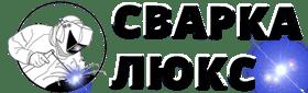 Сварка Люкс Екатеринбург лого